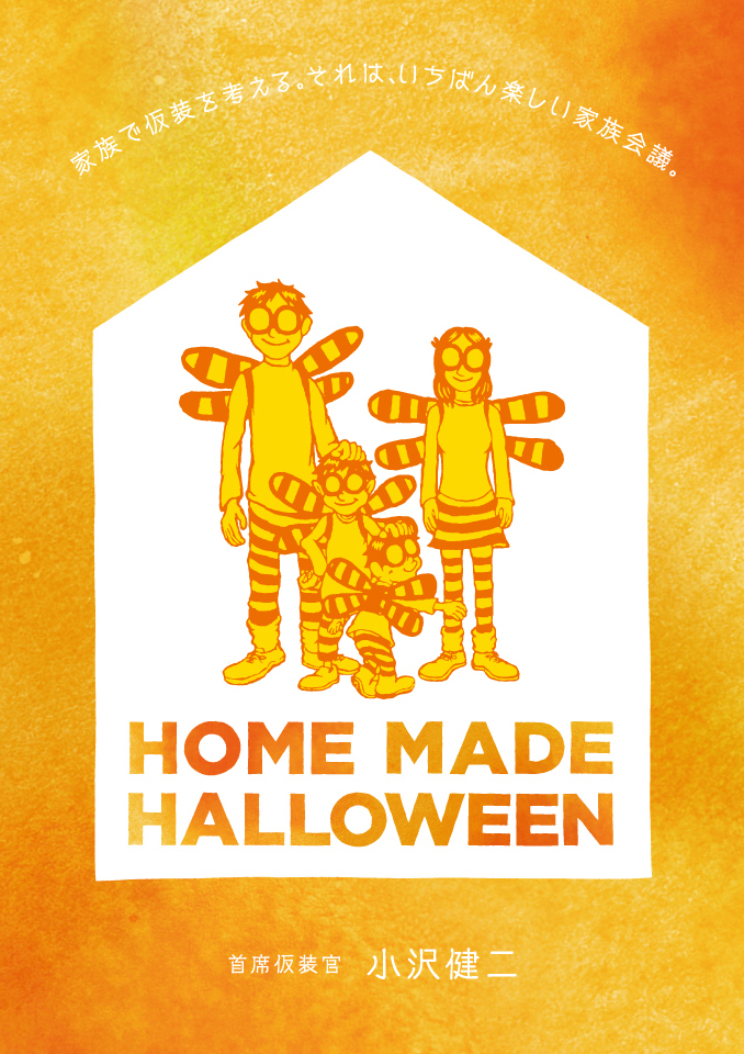 Home_Made_Halloween