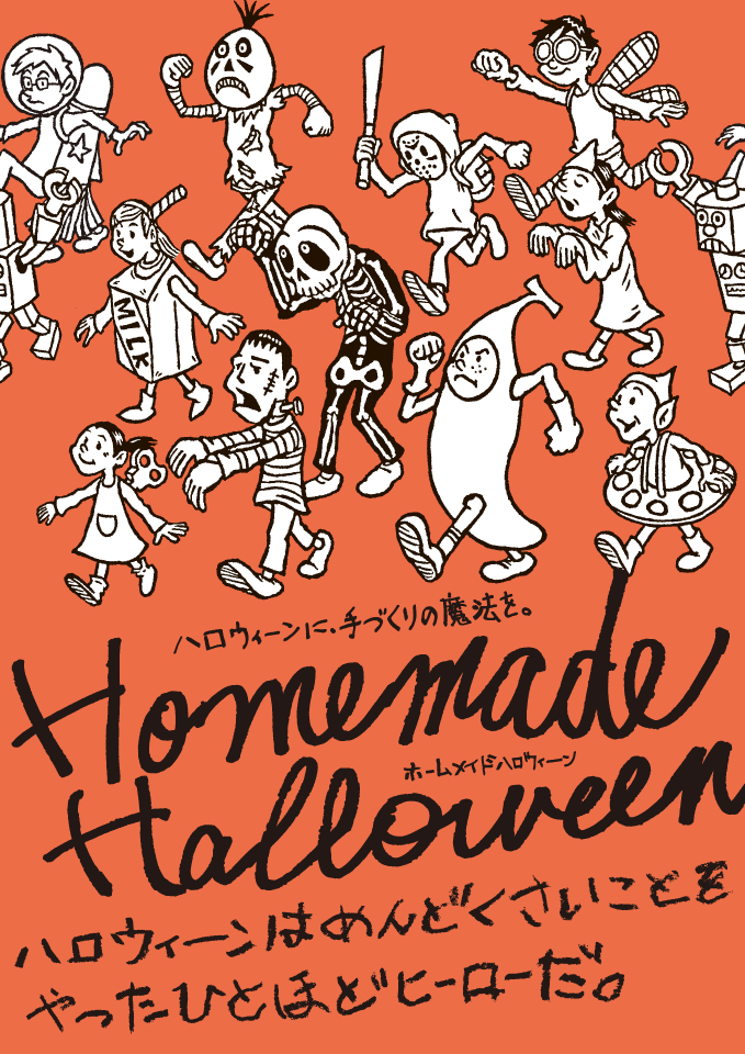 HomeMadeHelloween_2018